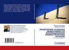 Bookcover of МОНИТОРИНГ И ОЦЕНКА ЭФФЕКТИВНОСТИ ИННОВАЦИОННОЙ ИНФРАСТРУКТУРЫ РЕГИОНА