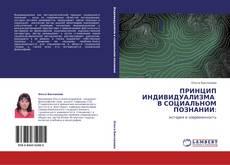 Bookcover of ПРИНЦИП ИНДИВИДУАЛИЗМА В СОЦИАЛЬНОМ ПОЗНАНИИ: