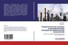 Bookcover of Теоретические основы и модернизация аппаратов химической технологии