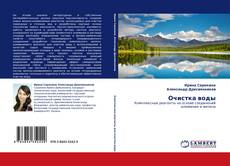 Bookcover of Очистка воды