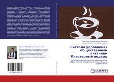 Bookcover of Система управления общественным питанием  Кластерный подход