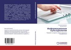 Capa do livro de Информационная культурология