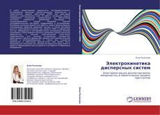 Portada del libro de Электрокинетика дисперсных систем