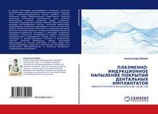 Buchcover von ПЛАЗМЕННО-ИНДУКЦИОННОЕ НАПЫЛЕНИЕ ПОКРЫТИЙ ДЕНТАЛЬНЫХ ИМПЛАНТАТОВ