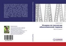 Bookcover of Очерки по экологии обыкновенной гадюки