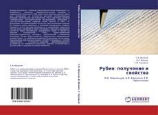 Buchcover von Рубин: получение и свойства