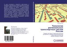 Bookcover of Типологии региональных транспортных систем России