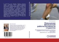 Buchcover von Повышение физической работоспособности студентов