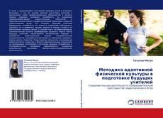 Обложка Методика адаптивной физической культуры в подготовке будущих учителей