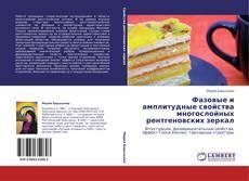 Bookcover of Фазовые и амплитудные свойства многослойных рентгеновских зеркал