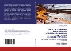 Buchcover von Короткоходовой импульсный электромагнитный двигатель сейсмоисточника