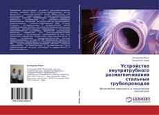 Bookcover of Устройство внутритрубного размагничивания стальных трубопроводов