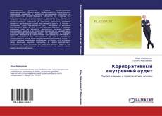 Bookcover of Корпоративный внутренний аудит