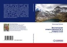 Bookcover of Воспитание ответственности у подростков