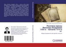 Обложка Поэтика прозы Леонида Андреева 1900-х – начала 1910-х гг.