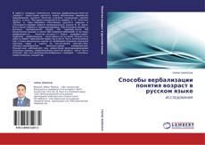 Couverture de Способы вербализации понятия возраст в русском языке