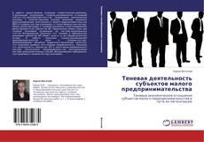 Bookcover of Теневая деятельность субъектов малого предпринимательства
