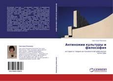 Обложка Антиномии культуры и философия