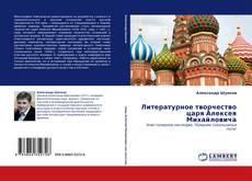 Capa do livro de Литературное творчество царя Алексея Михайловича