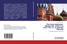 Bookcover of Русская церковь, общество, власть в 1930-1991 гг. в центре России