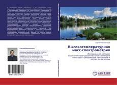 Bookcover of Высокотемпературная масс-спектрометрия
