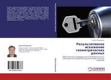 Buchcover von Результативное искажение геометрических данных