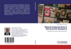 Bookcover of Левый радикализм в Латинской Америке