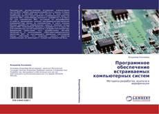 Buchcover von Программное обеспечение встраиваемых компьютерных систем