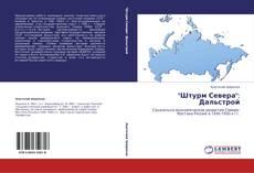 """Capa do livro de """"Штурм Севера"""": Дальстрой"""