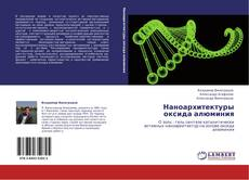Bookcover of Наноархитектуры оксида алюминия