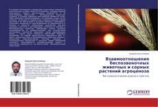 Bookcover of Взаимоотношения беспозвоночных животных и сорных растений агроценоза