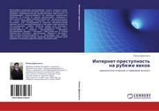 Bookcover of Интернет-преступность на рубеже веков