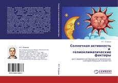 Обложка Солнечная активность и гелиоклиматические факторы