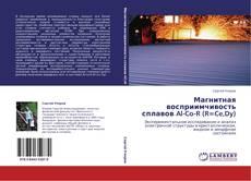 Bookcover of Магнитная восприимчивость сплавов Al-Co-R (R=Ce,Dy)
