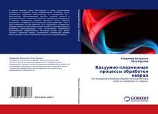 Bookcover of Вакуумно-плазменные процессы обработки кварца