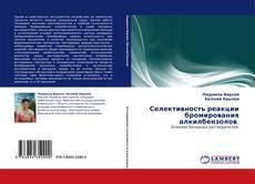 Bookcover of Селективность реакции бромирования алкилбензолов.