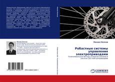 Bookcover of Робастные системы управления электроприводами