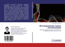 Bookcover of Исследование задач оптимизации