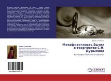 Обложка Метафизичность бытия в творчестве С.Н. Дурылина
