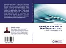 Bookcover of Иррегулярные войска Оренбургского края: