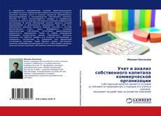 Buchcover von Учет и анализ собственного капитала коммерческой организации