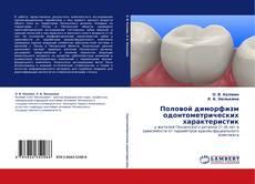 Buchcover von Половой диморфизм одонтометрических характеристик