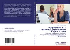Bookcover of Эффективность среднего образования Кыргызстана