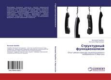Bookcover of Структурный функционализм