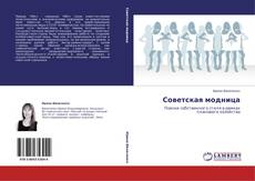 Bookcover of Советская модница