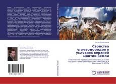 Capa do livro de Свойства углеводородов в условиях верхней мантии Земли