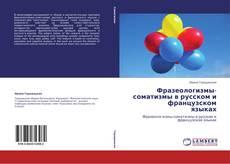 Обложка Фразеологизмы-соматизмы в русском и французском  языках