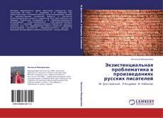 Borítókép a  Экзистенциальная проблематика в произведениях русских писателей - hoz