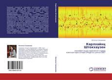 Bookcover of Карлхайнц Штокхаузен