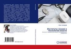 Bookcover of Институты знания и технологии власти